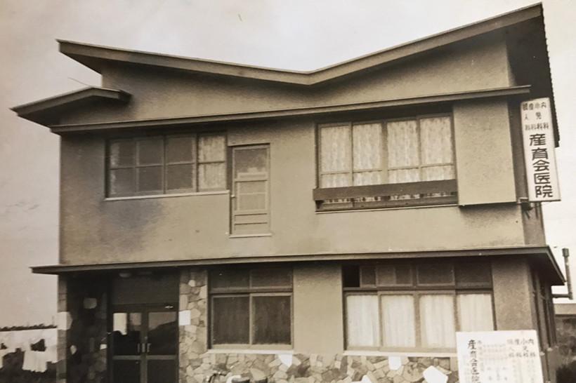 50年前の当院